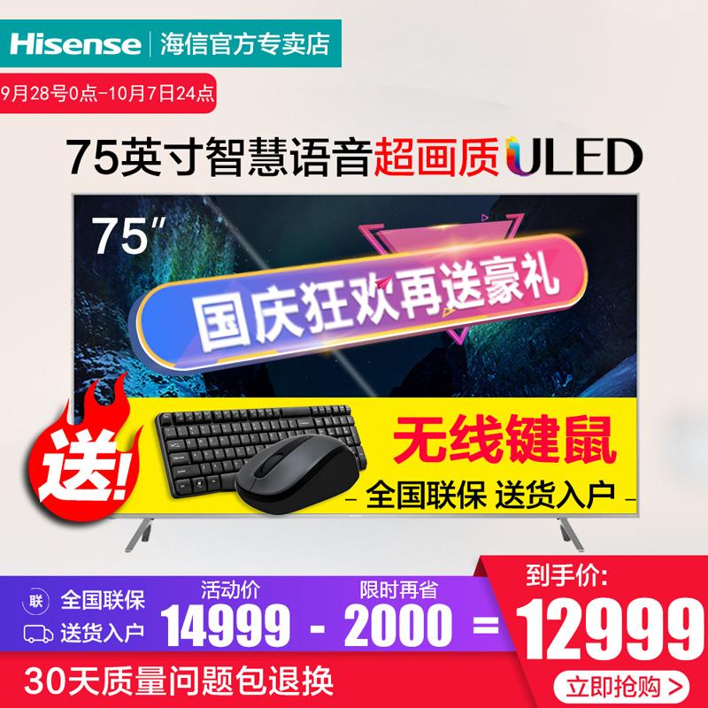 Hisense-海信 LED75EC880UQ 英寸4K高清智能网络液晶ULED电视机70
