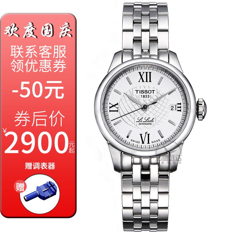 Tissot天梭女表力洛克系列T41.1.183.33精钢表带防水机械表手表女