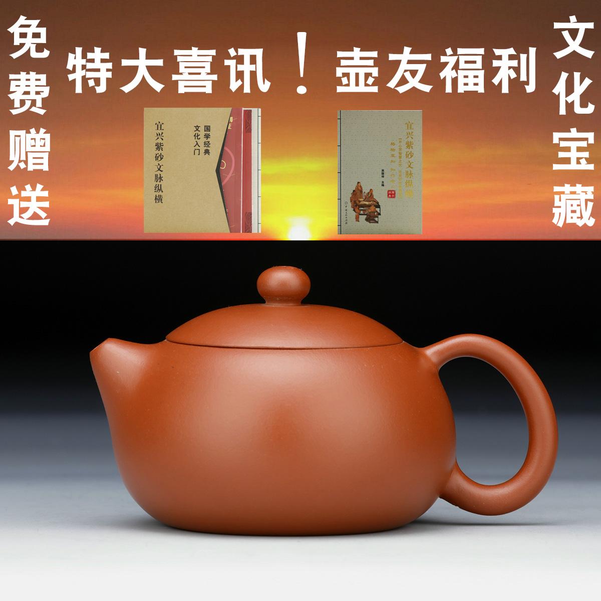 重霄堂20号朱泥西施壶紫砂壶西施 品牌力量 瑕疵宜兴小茶壶125cc