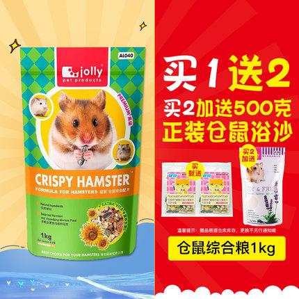 [宠悦宠物用品专营店饲料,零食]包邮拍2包送1包浴沙 JOLLY 金月销量35件仅售12.9元