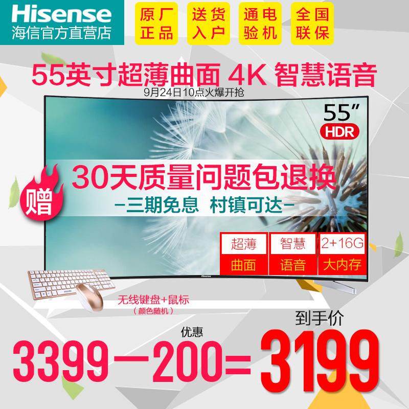 Hisense-海信 LED55E7CY 55英寸4K曲面液晶电视机智能网络平板50