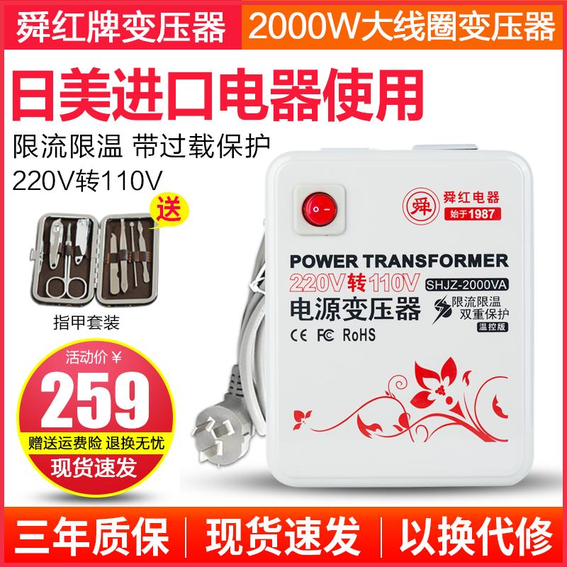 变压器220v转110v美国电压转换器2000w日本电饭锅吹风机
