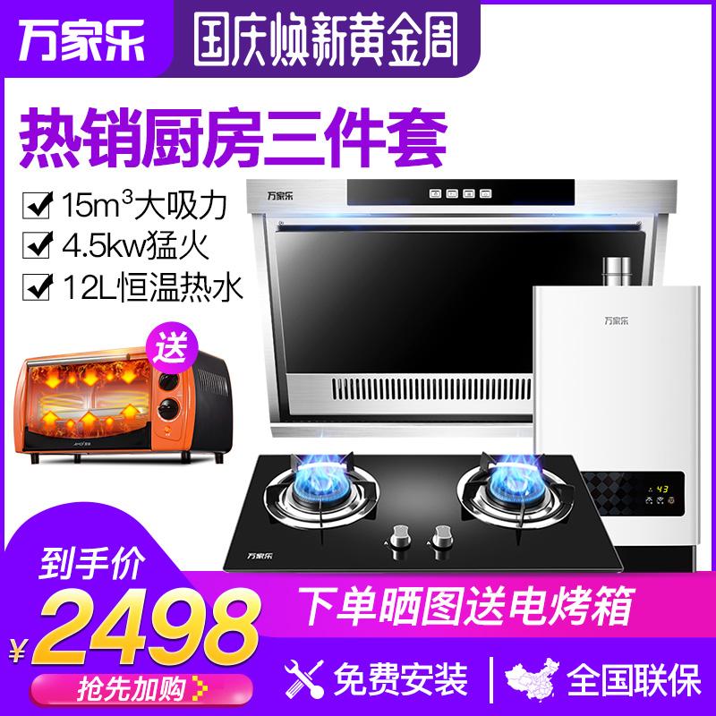 万家乐A2602侧吸式抽油烟机燃气灶热水器厨房三件套烟灶消热套装