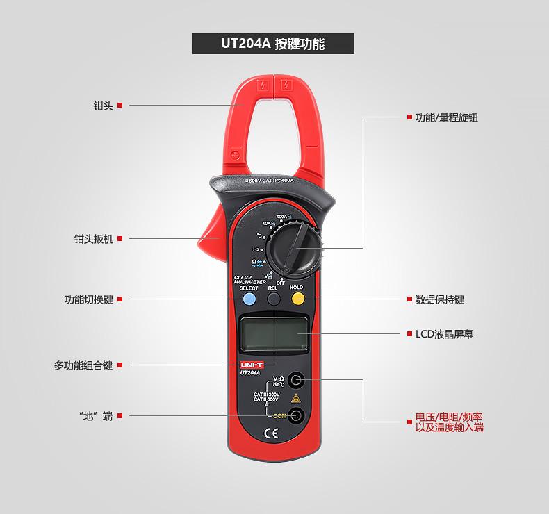 优利德ut204a/ut201钳型电流表交直流数字钳形表万用表万能表电容