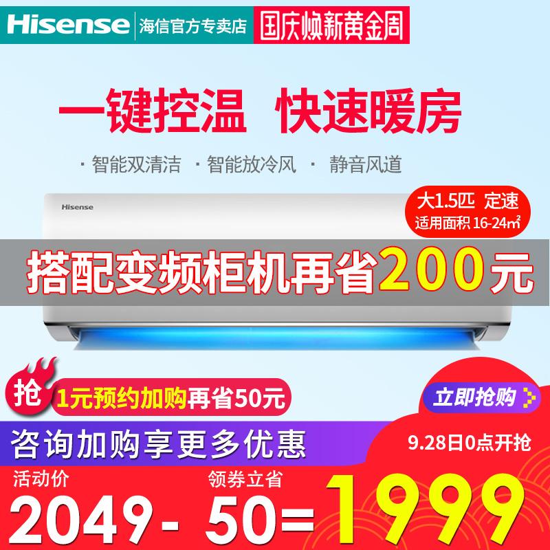 Hisense-海信 KFR-35GW-ER33N3(1L04) 大1.5匹家用冷暖空调挂机