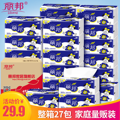Libang Paper 27 packs FCL Family Pack Napkin 4 Level Tissue Paper Baby Hygiene Tissue Paper Towel