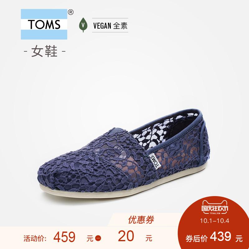 TOMS女鞋ALPA小白鞋18新款延续款女蕾丝树叶经典平底懒人鞋镂空鞋