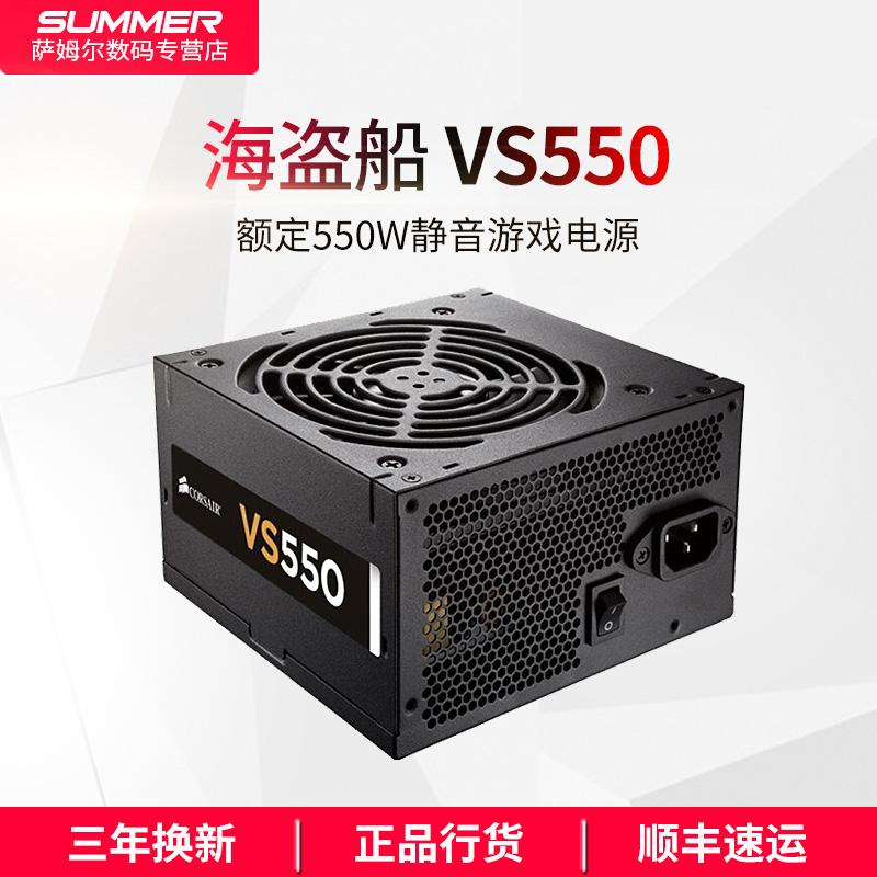 美商海盗船VS550 额定550W电源台式机电脑静音游戏电源 秒500W