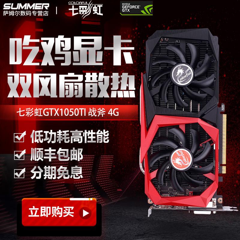 七彩虹GTX1050Ti 战斧4G台式电脑游戏独立显卡