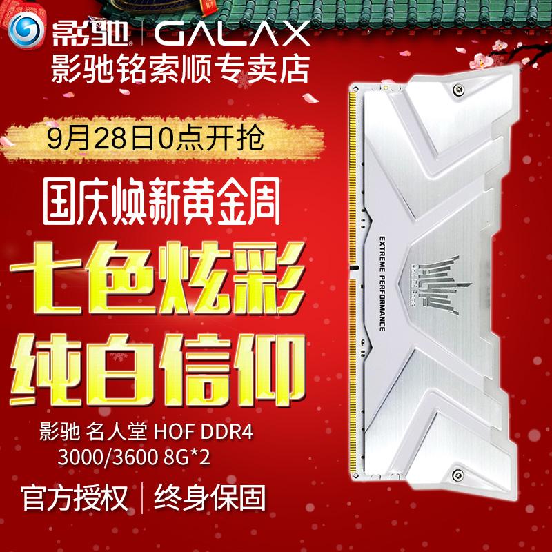 影驰名人堂HOF DDR4 3000-3600 8G*2 内存套装台式机超频内存灯条