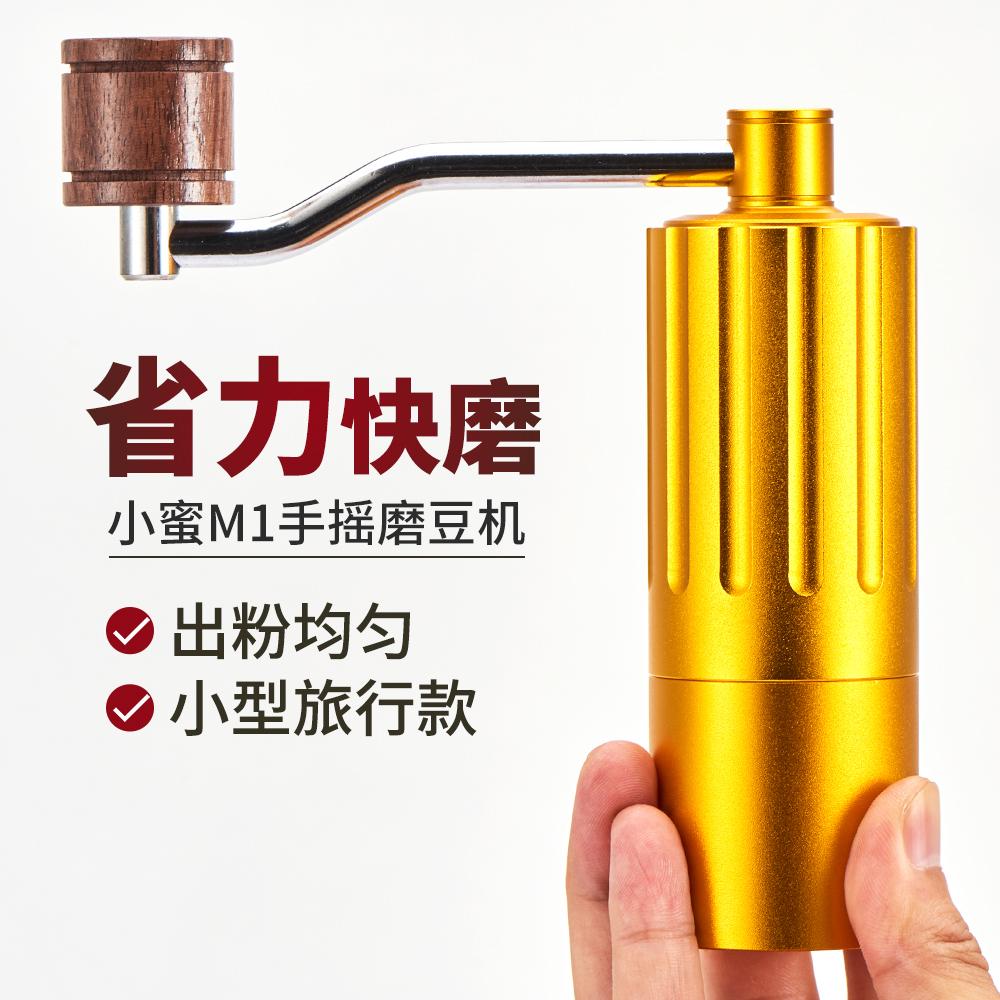 帝国小蜜M1M2手摇磨豆机咖啡豆手动研磨机磨粉咖啡机随身省力快磨