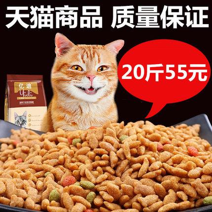 [亿迪宠物用品旗舰店猫主粮]猫粮成猫幼猫粮鱼肉味猫咪主粮流浪老年月销量6478件仅售55元