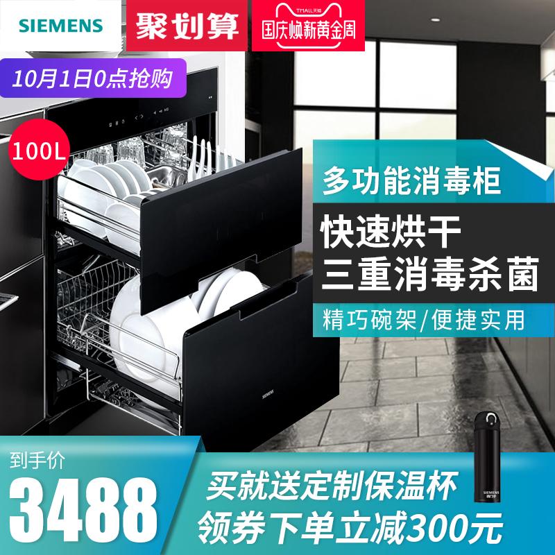 SIEMENS-西门子 HS363600W家用嵌入式多功能消毒柜高温紫外线臭氧