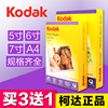 A4 Kodak photographic paper 6 inch 5 inch 7 inch 230g high light photo paper 4r waterproof inkjet printing RC photo paper wholesale