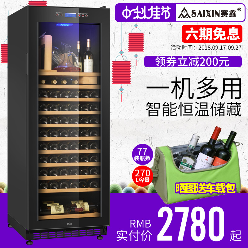 赛鑫 SRW-128S红酒柜恒温酒柜家用恒温红酒柜冰箱茶叶冷藏柜冰吧