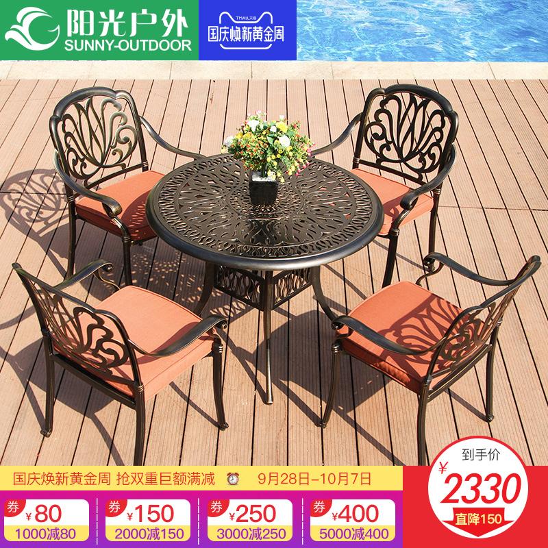 阳光户外家具铸铝桌椅三五件套组合室外阳台庭院花园休闲铁艺桌椅