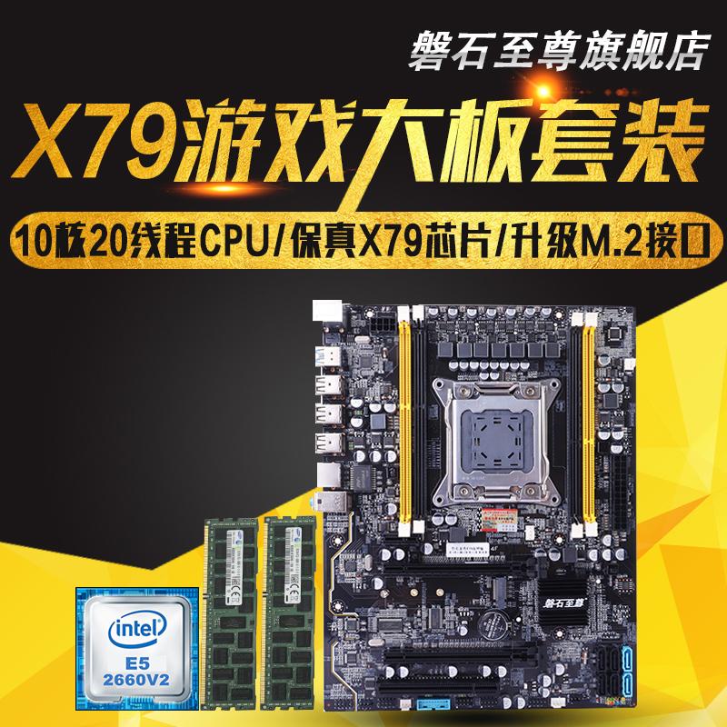 PANSHI-磐石至尊 X79V主板套装X79主板CPU套装E5 2660V2套装2670