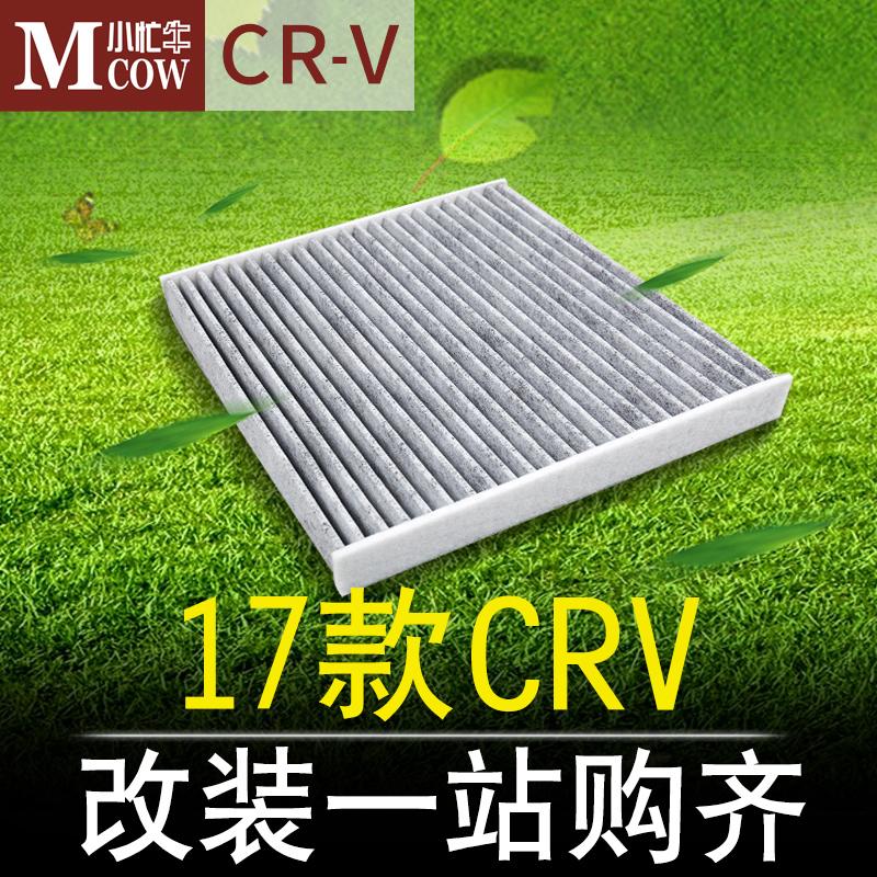 2017款本田CRV空调滤芯空气净化滤清器 全新CRV改装专用空气滤格