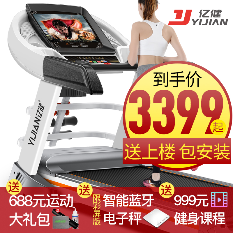 亿健8009跑步机家用款多功能超静音折叠室内减肥健身房专用