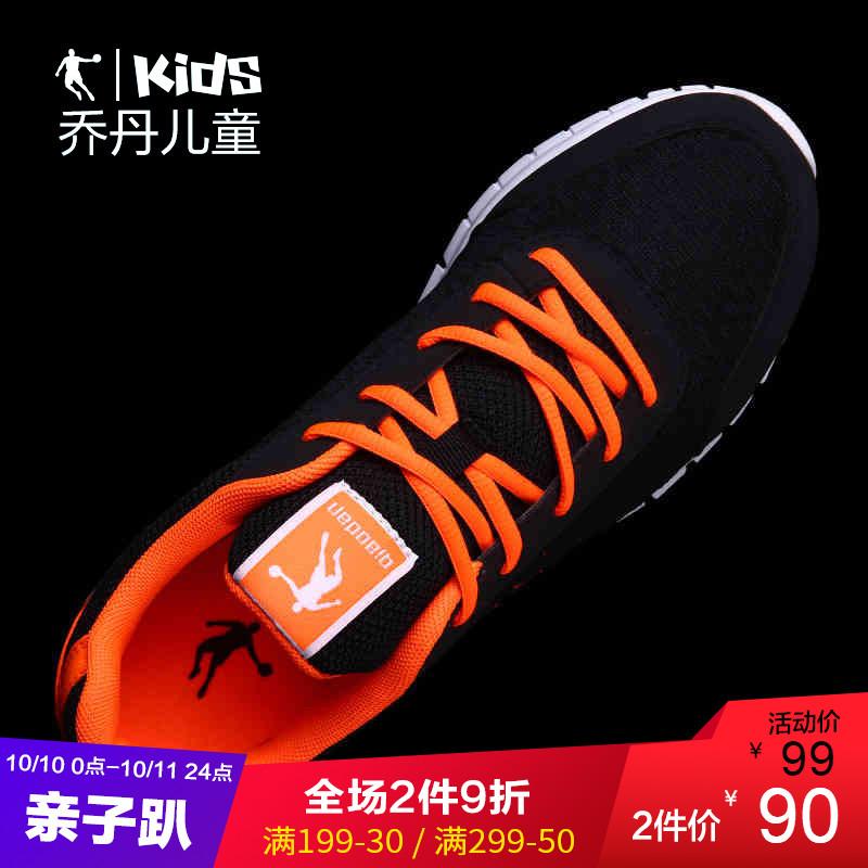 乔丹童鞋男童休闲跑鞋儿童软底运动鞋中大童春秋季小学生跑步鞋子