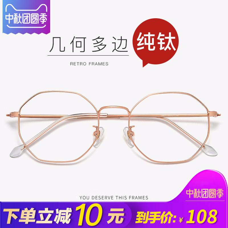 纯钛近视眼镜框女防辐射蓝光电脑平光镜潮男网红眼睛框架变色护目