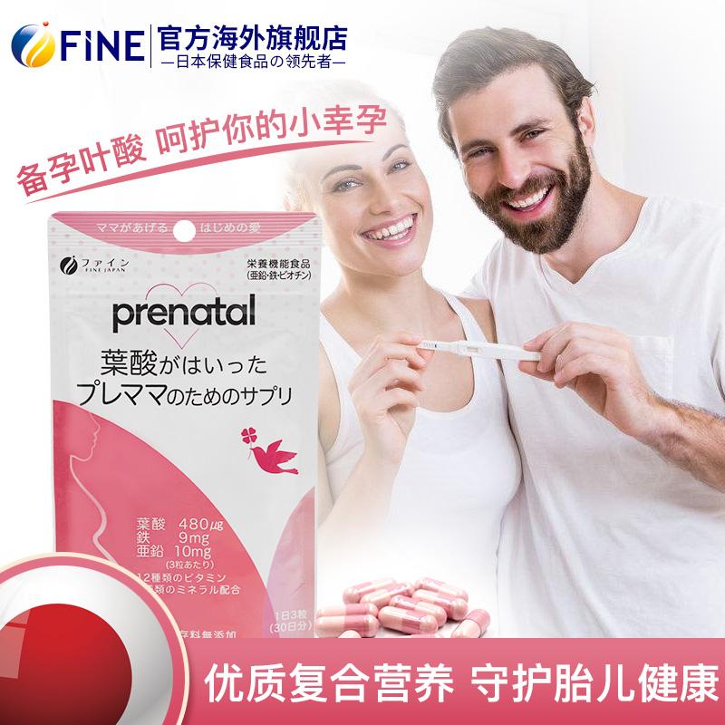 日本进口fine正品叶酸胶囊孕妇专用复合维生素女性孕前早期备孕