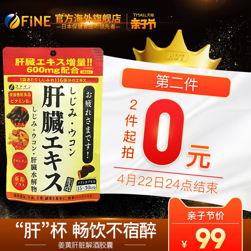 日本进口 FINE 解酒护肝片 630mg×90粒*2件