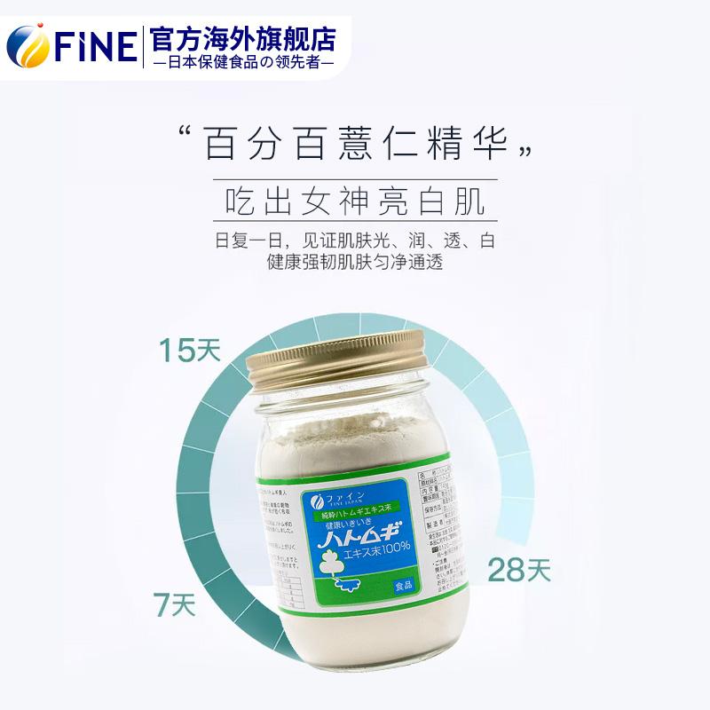 fine纯薏仁精华浓缩粉145g日本全身去黄气淡斑祛湿口服颗粒100%