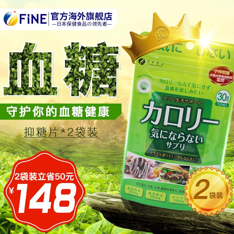 日本降血糖桑叶提取物抑糖片抗糖丸抑制糖分吸收调节血糖平衡2袋