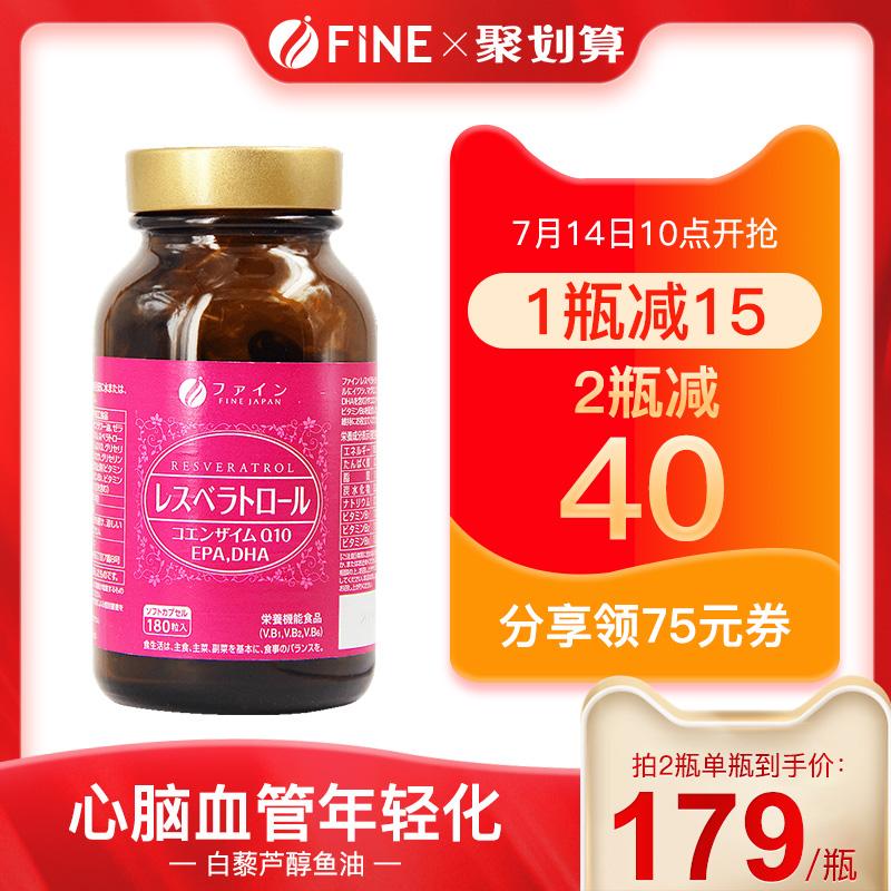 葡萄籽粉胶囊白藜芦醇孕妇妈妈鱼油DHA&EPA护心脑血管年轻化180粒