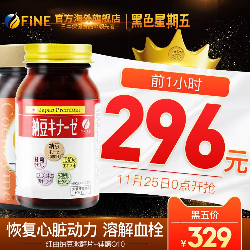 fine红曲纳豆激酶片降三高溶血栓清理血管 辅酶Q10软胶囊保护心脏