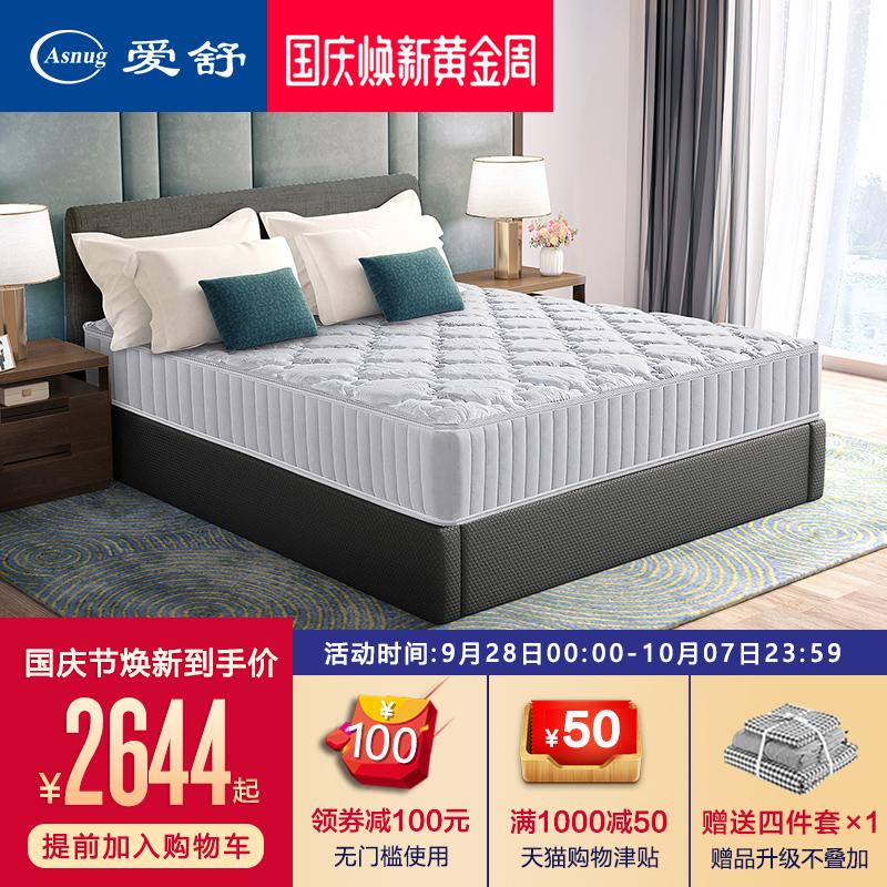 爱舒天然乳胶床垫单双人席梦思软硬两用非椰棕1.5 1.8米床垫定制