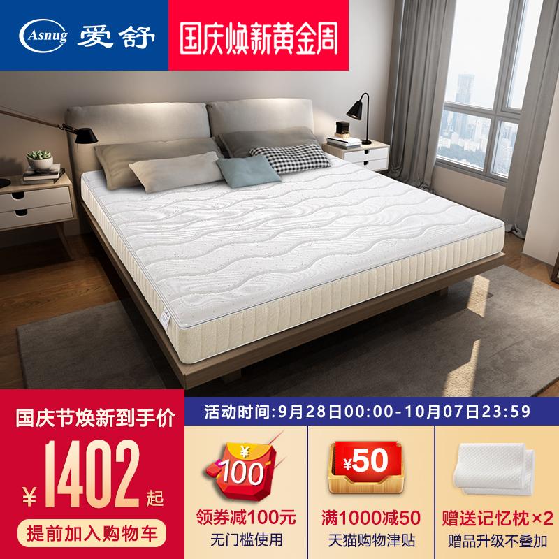 爱舒床垫 偏硬护脊全山棕床垫天然棕榈床垫非椰棕1.5m 1.8米定做