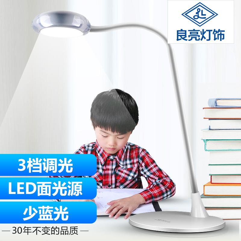 良亮护眼学习床头折叠台灯MT-3678