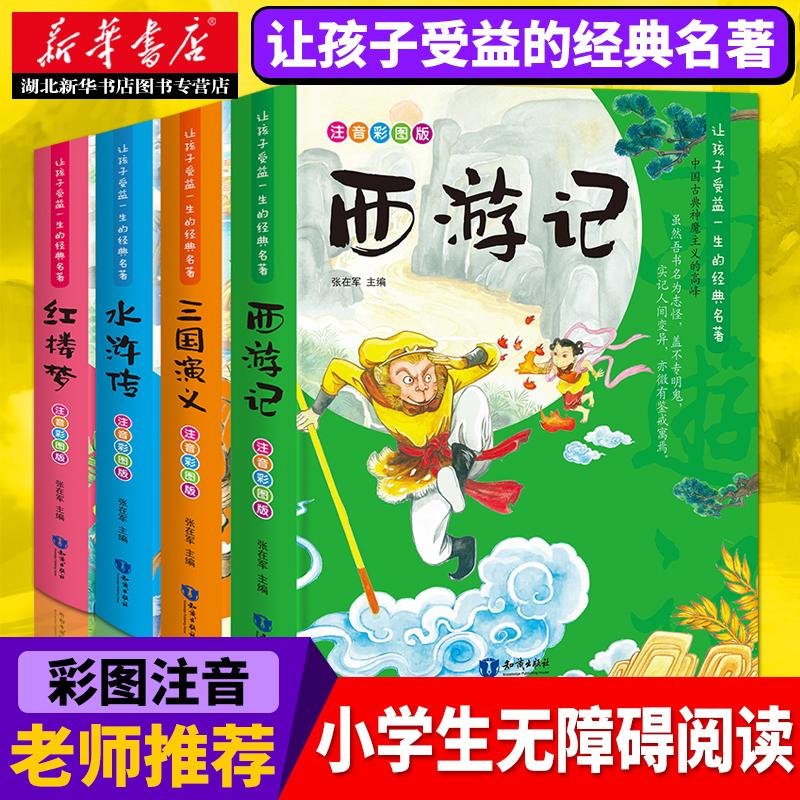 中国四大名著 小学生彩图注音版