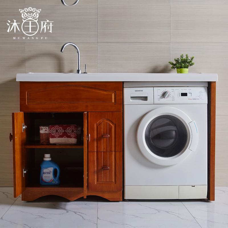 沐王府 现代落地滚筒实木洗衣柜阳台 带搓板洗衣机柜浴室柜组合