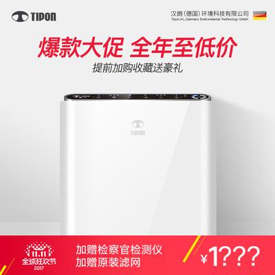 Stevoor/斯帝沃 TIPON/德国汉朗空气净化器除甲醛雾霾pm2.5家用卧室负离子氧吧