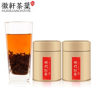 [买1发6]祁门红茶 特级 正宗2017新茶祁红红香螺茶叶浓香型散装