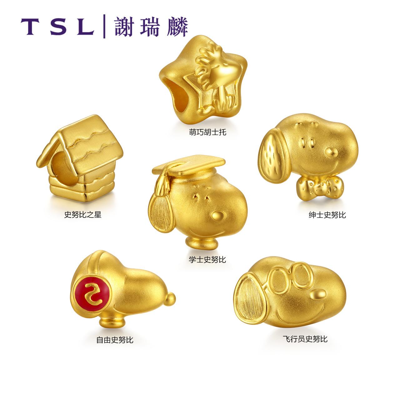TSL-谢瑞麟3D硬金吊坠足金史努比狗手串黄金转运珠X3759-X3710