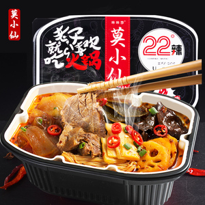 莫小仙懒人火锅自煮自热自助重庆巴蜀麻辣烫方便速食牛肉小火锅