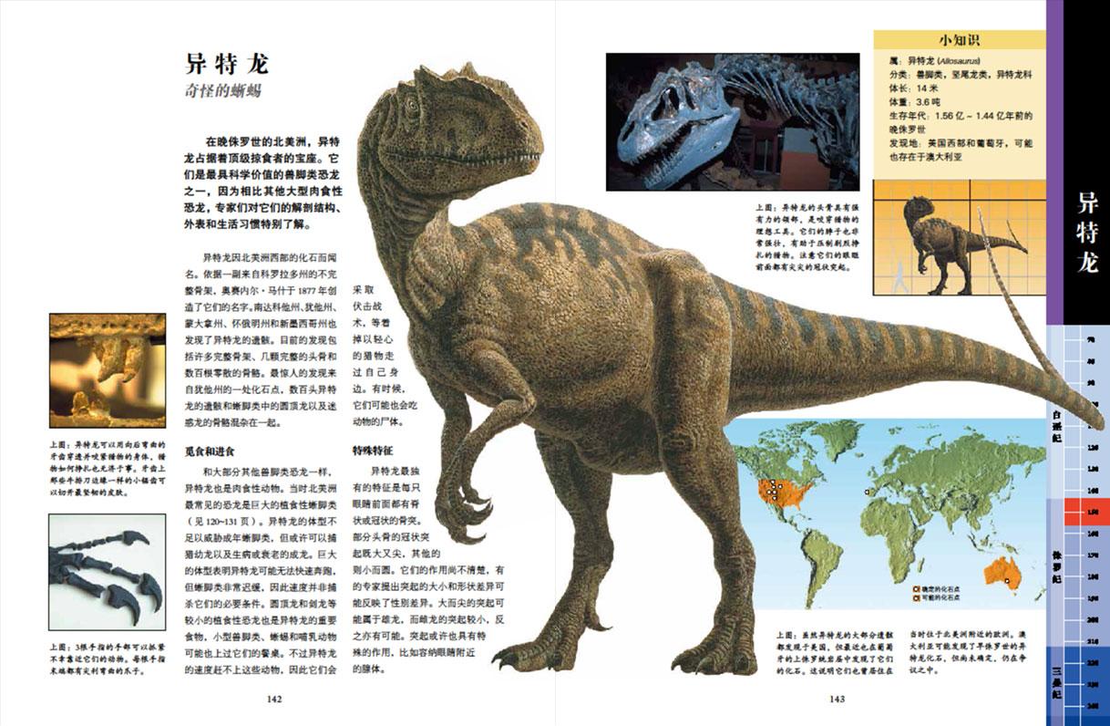 恐龙大百科科普书籍 恐龙世界历险记pkdk儿童恐龙百科全书(精)_7折图片