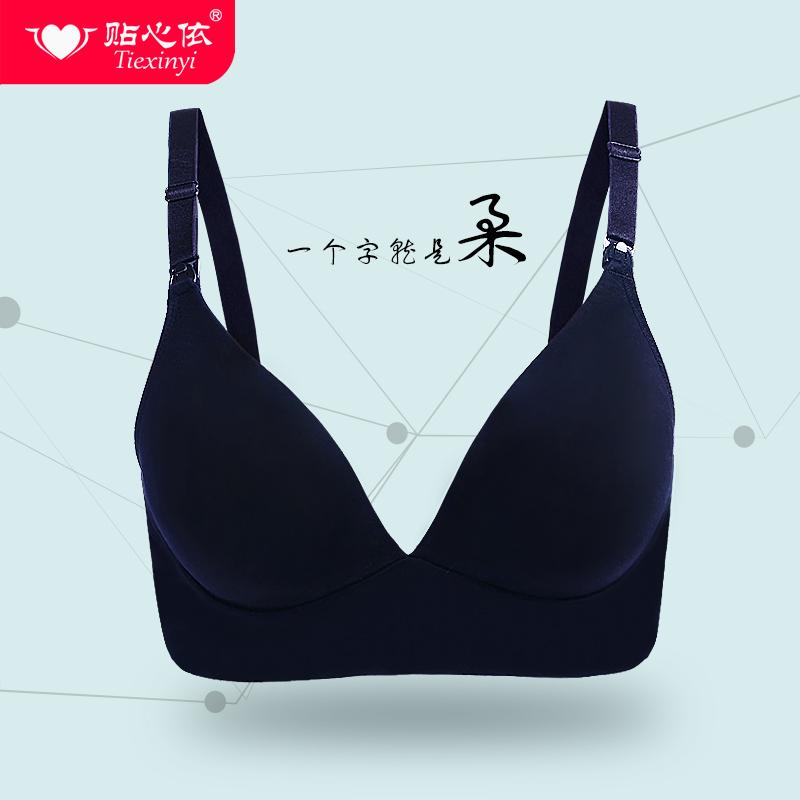 孕妇哺乳内衣胸罩喂奶文胸【2件】