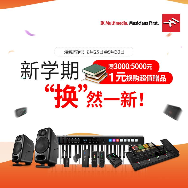 包邮IK iLoud Micro Monitor桌面3寸蓝牙音响录音室有源监听音箱