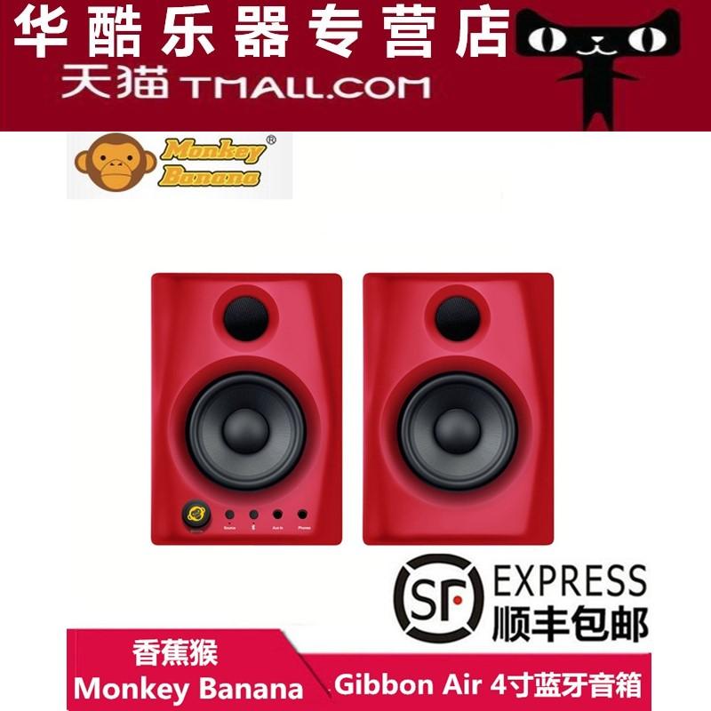 全新行货 德国Monkey Banana Gibbon Air 4寸蓝牙音箱听歌音响