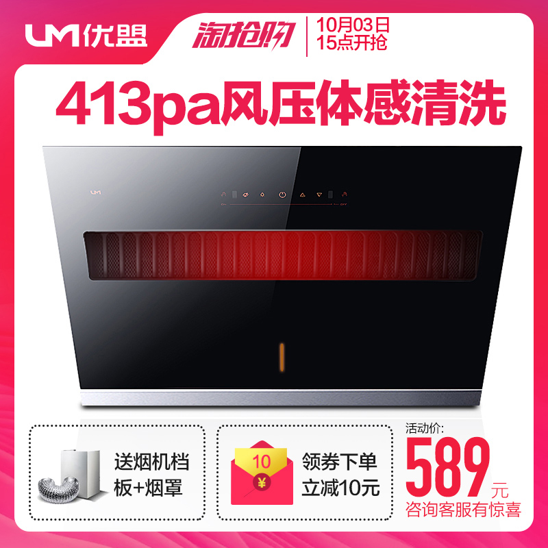 um-优盟UC146抽油烟机侧吸式壁挂大吸力抽吸烟机家用750特价清洗