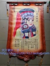 Монгольская картина из кожи