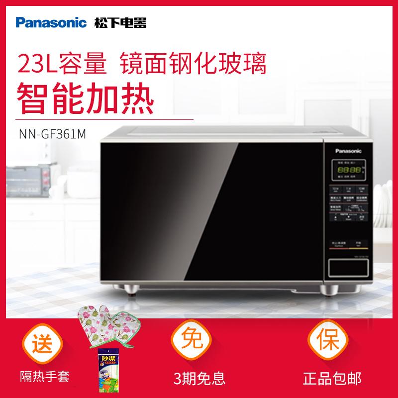 Panasonic-松下 NN-GF361M 松下微波炉 智能加热23升平板烧烤正品
