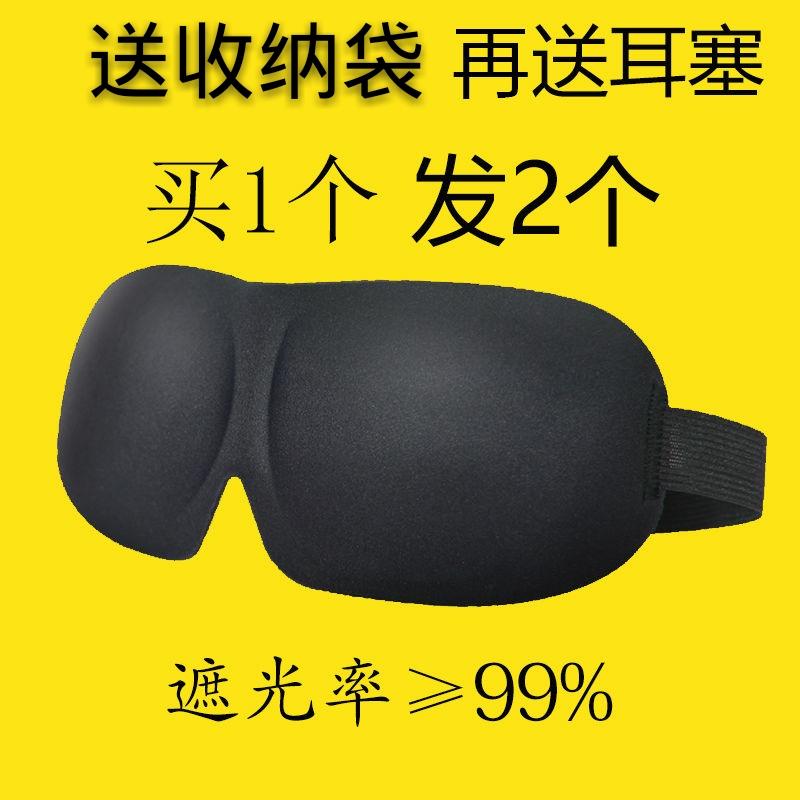 遮光眼罩3D立体睡眠缓解眼部疲劳男女学生夏季护眼午休用睡觉眼罩
