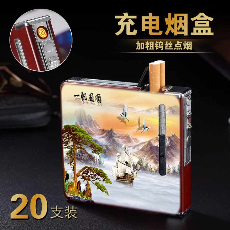 自动弹烟20支装一体香菸烟盒充电打火机个性男士送男友便携超薄