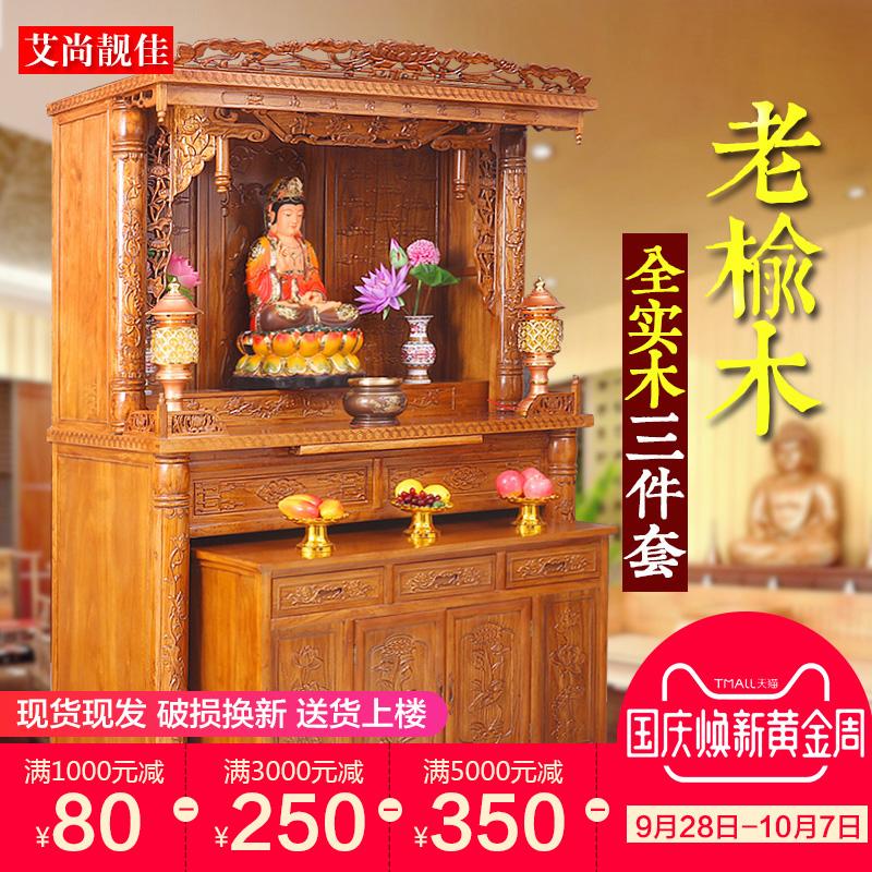 佛龛佛柜 佛堂 家用中式全实木观音财神神柜佛柜神台供桌立柜包邮